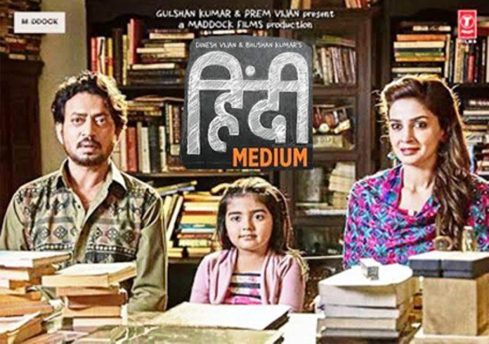 हिन्दी मीडियम