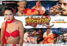 बेटवा बाहुबली