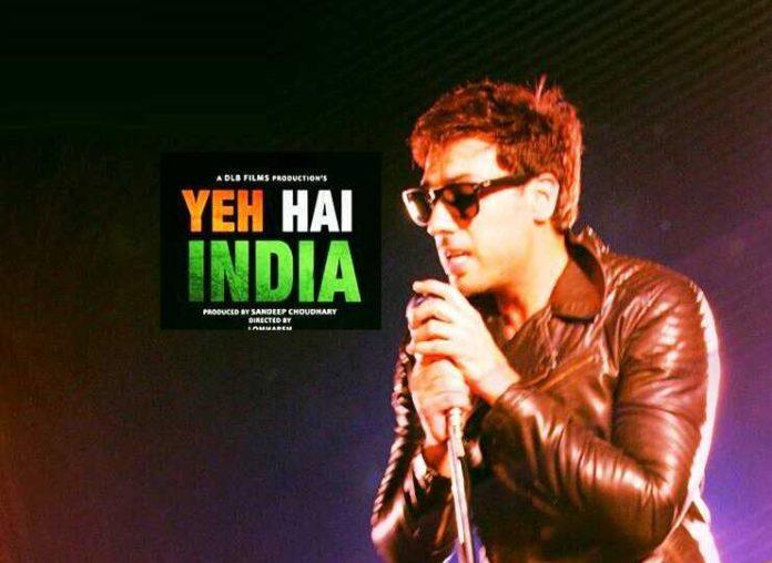 ये है इंडिया