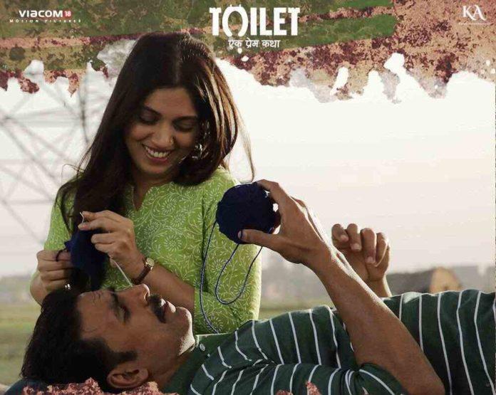 टॉयलेट